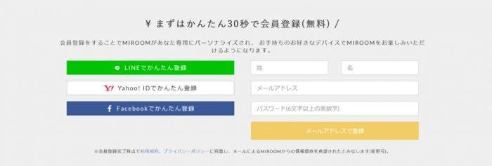 MIROOM 花嫁DIY