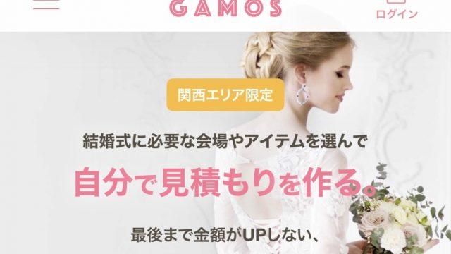 GAMOS トップページ