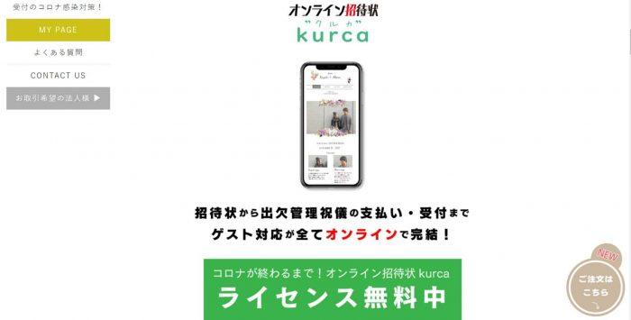 無料Web招待状 おすすめ Kuruka