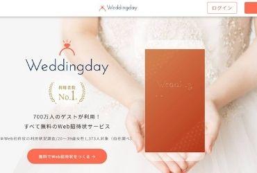 無料Web招待状 おすすめ Weddingday