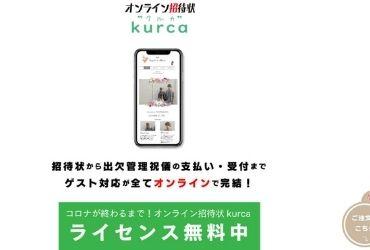 無料Web招待状 おすすめ kuruca